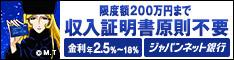 ジャパンネット銀行-234×60-20140704