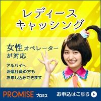 プロミスレディース-250×250-20140611